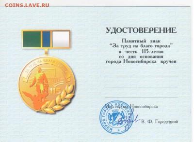 Монеты, жетоны, медали, посвящённые Новосибирску - Рисунок (19)