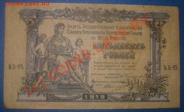 50 рублей, 1919 г. Главное командования на юге России - 50_руб_ЮГ_