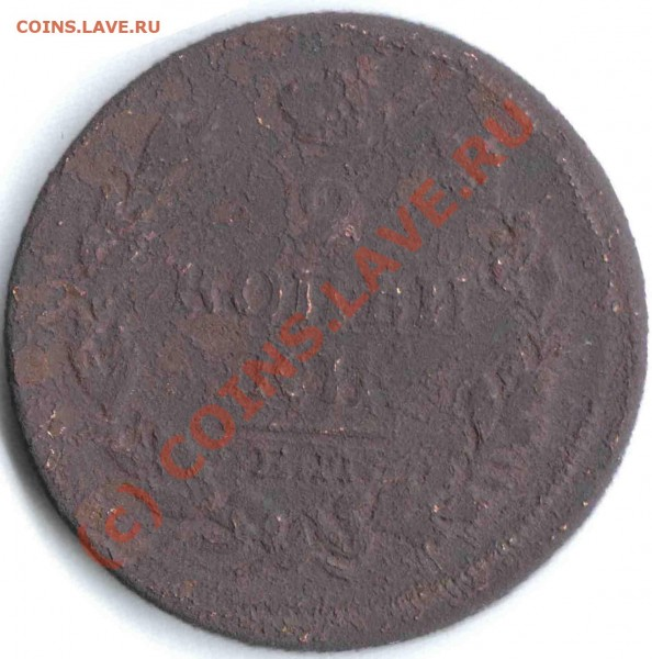 Чистка монеты (2 копейки 1814 г.) - 11814