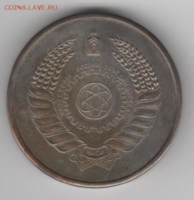 Монеты, жетоны, медали, посвящённые Новосибирску - Рисунок (76)