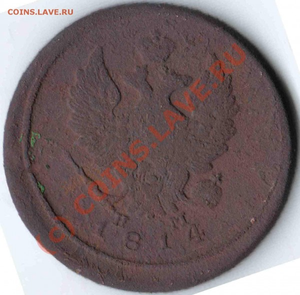 Чистка монеты (2 копейки 1814 г.) - 21814
