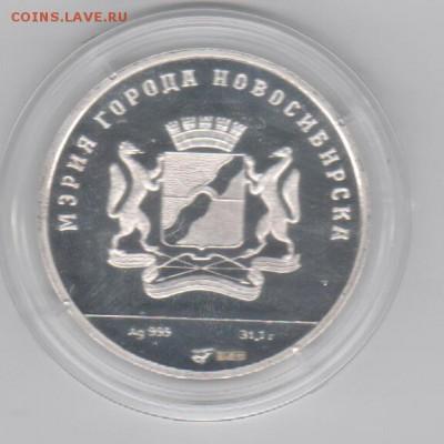 Монеты, жетоны, медали, посвящённые Новосибирску - Рисунок (21)