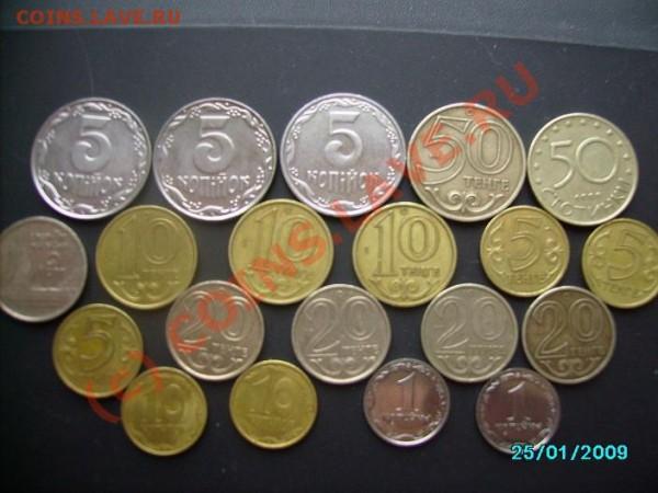 Монеты Украины, Казахстана, Болгарии, Таиланда 20 штук - IMGP0210.JPG