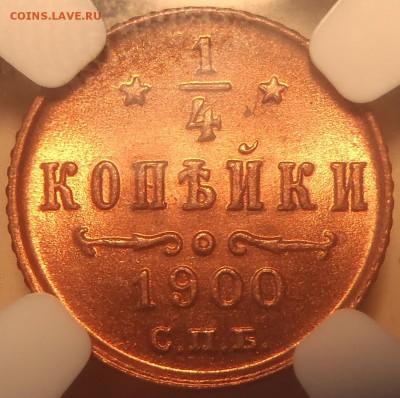 Коллекционные монеты форумчан (медные монеты) - P7280020.JPG