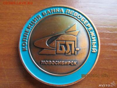 Монеты, жетоны, медали, посвящённые Новосибирску - левобер