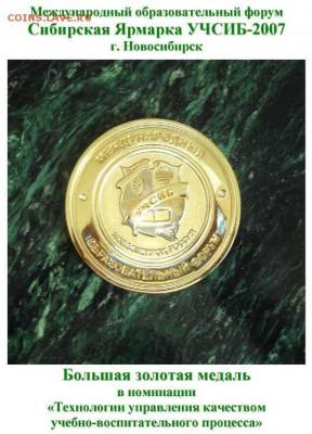 Монеты, жетоны, медали, посвящённые Новосибирску - образовательный форум.JPG