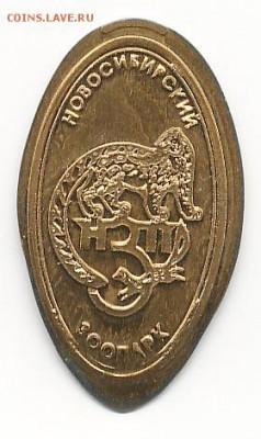 Монеты, жетоны, медали, посвящённые Новосибирску - новосибирский зоопарк1