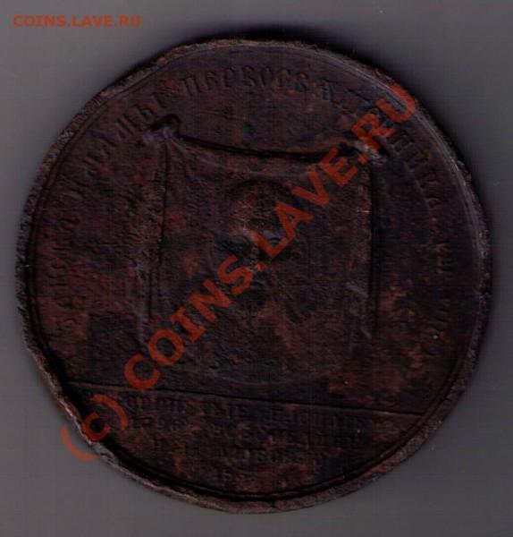 Настольная медаль - CCF25012009_00003