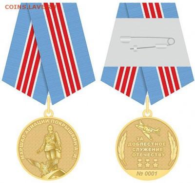 Монеты, жетоны, медали, посвящённые Новосибирску - медаль