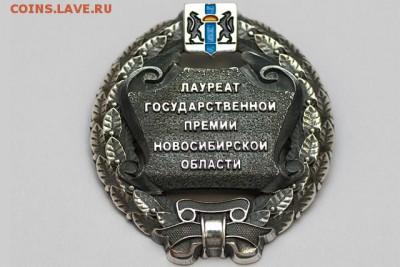 Монеты, жетоны, медали, посвящённые Новосибирску - мед4