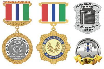 Монеты, жетоны, медали, посвящённые Новосибирску - мед6