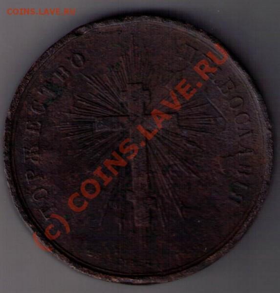 Настольная медаль - CCF25012009_00004