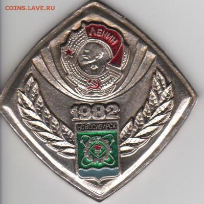 Монеты, жетоны, медали, посвящённые Новосибирску - Рисунок (72)