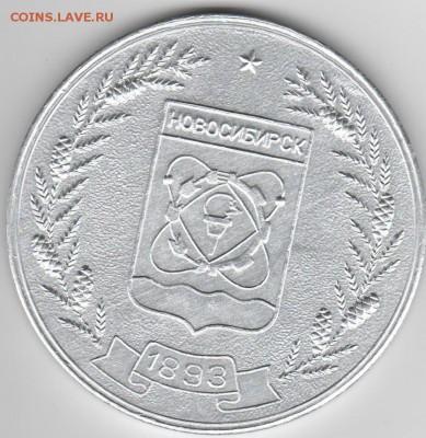 Монеты, жетоны, медали, посвящённые Новосибирску - Рисунок (73)
