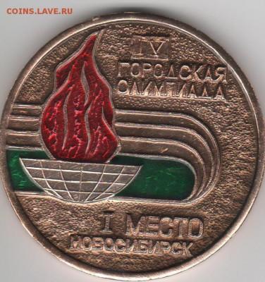 Монеты, жетоны, медали, посвящённые Новосибирску - Рисунок (78)