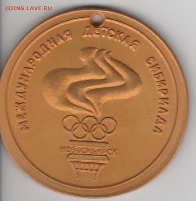 Монеты, жетоны, медали, посвящённые Новосибирску - Рисунок (80)