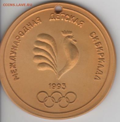 Монеты, жетоны, медали, посвящённые Новосибирску - Рисунок (81)