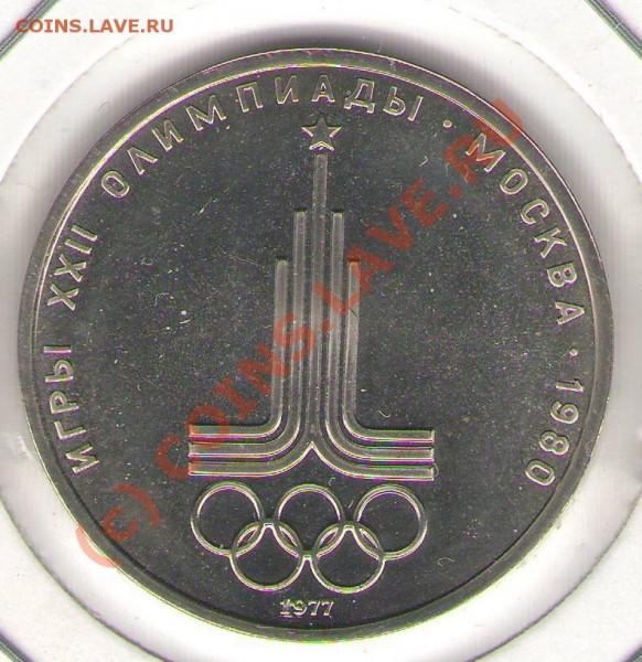 Подскажите пожалуйста Олимпиада-80, Пруф или Анц (часть 2) - Эмблема1