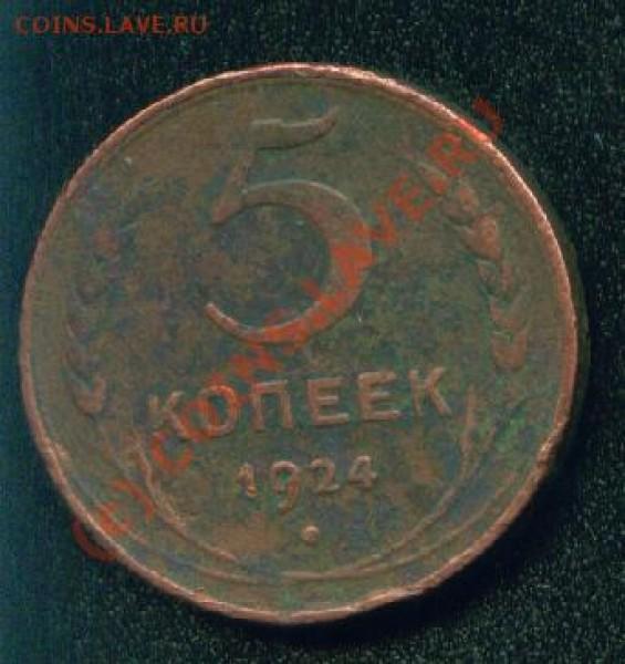 5 копеек 1924 (оценка) - 001 5к24 0