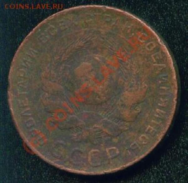 5 копеек 1924 (оценка) - 001 5к24 1