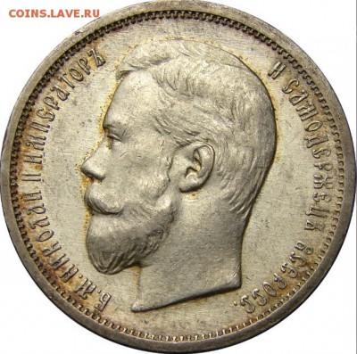 Коллекционные монеты форумчан (рубли и полтины) - 1900-1