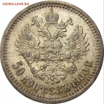 Коллекционные монеты форумчан (рубли и полтины) - 1900-2