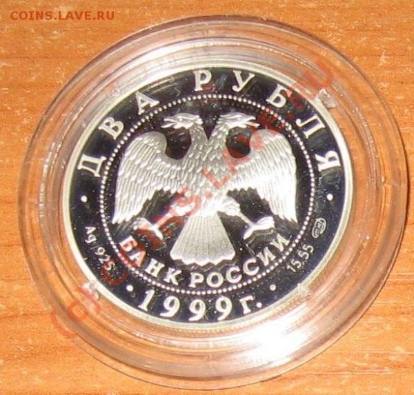 """Оцените юбилейные 2 рубля 1999 года """"Брюллов"""" - точечный рисунок"""