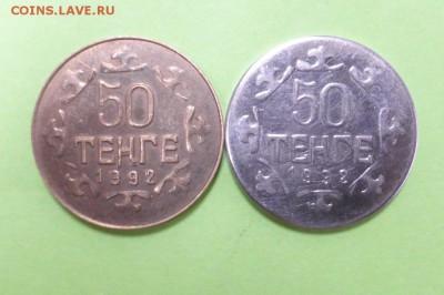 Казахские пробники, 50 тенге, 1992 г. (белый и желтый) - казахи проба2.JPG