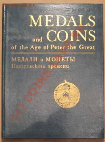 "помогите найти ""красивую книгу про монеты"" в подар - .кн"