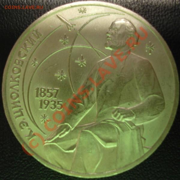 1 руб. СССР Циолковский - Лобачевский1