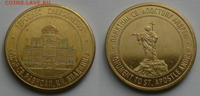Христианство на монетах и жетонах - P1080300.JPG