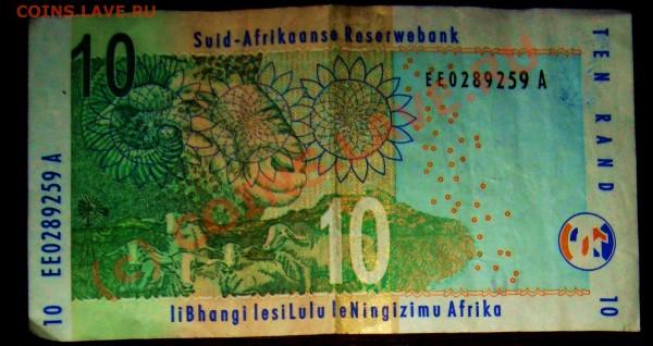Оцените боны ЮАР, Замбии - юар 1-2_cr