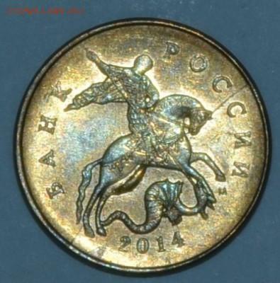 Бракованные монеты - 50 коп. 2014 полный раскол (3)