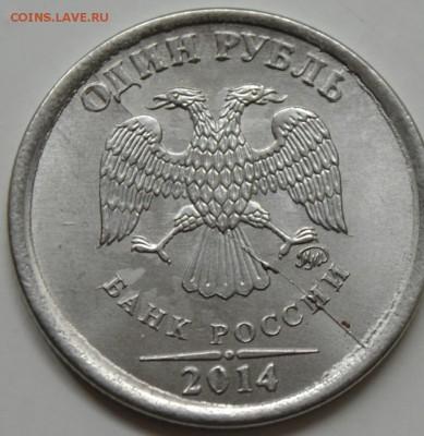 Бракованные монеты - IMG_20150815_145254.JPG