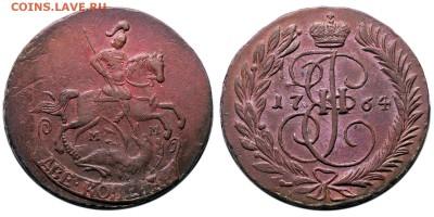 Коллекционные монеты форумчан (медные монеты) - 2k1764mm