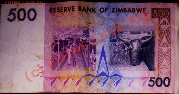 Оцените боны ЮАР, Замбии - зимбабве 2-2_cr