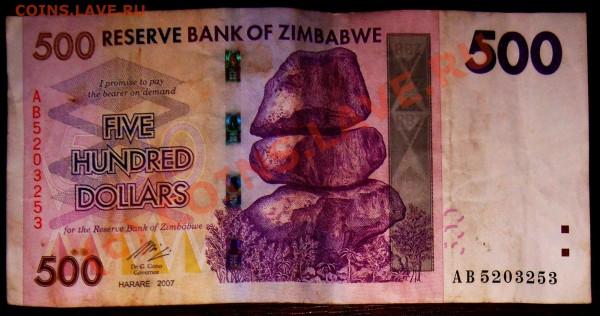 Оцените боны ЮАР, Замбии - зимбабве 1-1_cr
