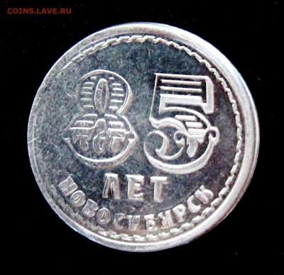 Монеты, жетоны, медали, посвящённые Новосибирску - ГВК1