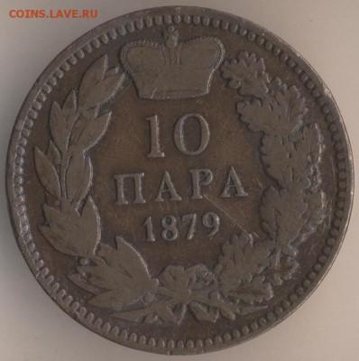 Югославия. - 51