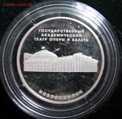 Монеты, жетоны, медали, посвящённые Новосибирску - IMG_0846.JPG