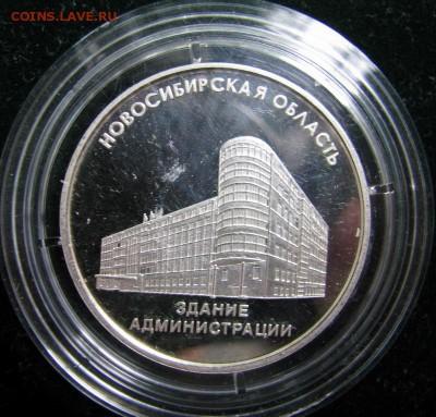 Монеты, жетоны, медали, посвящённые Новосибирску - IMG_0847.JPG