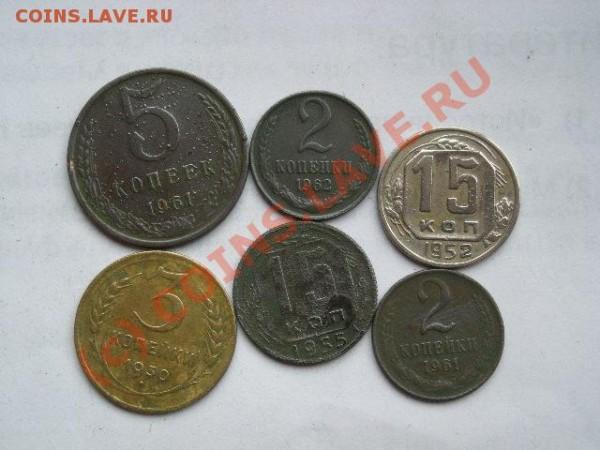 Советские копейки до 29 янв 21.00 - DSCN1264.JPG