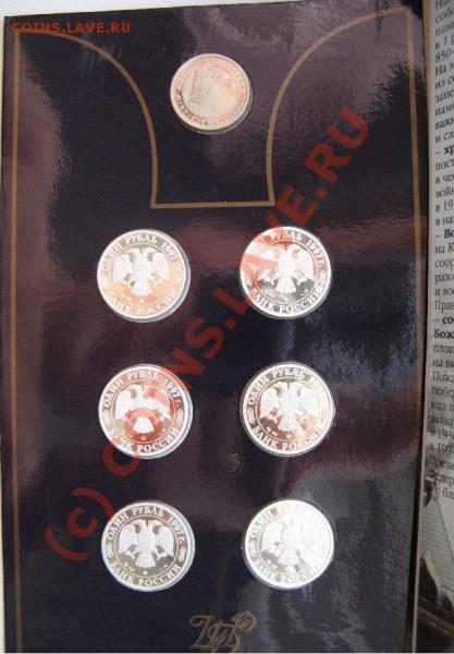 """НАБОР """"МОСКВА 850"""" в серебре ММД. ОЦЕНИТЕ! - буклет850-2.JPG"""
