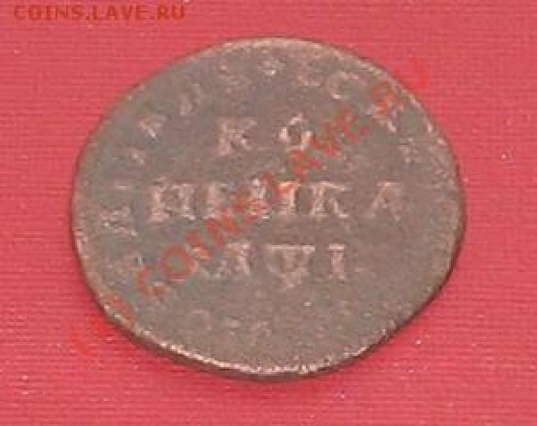 Копейка 1710 - IMG_1711