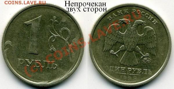 5 коп. 2007г. Рукоблудие? - 1 рубль 1998 Непрочекан