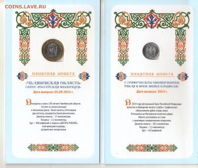 Буклеты для сообразительных - ЧИБ вн