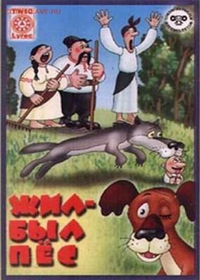 КИНЕМАТОГРАФ на монетах и жетонах - Жил был пёс - афиша-2