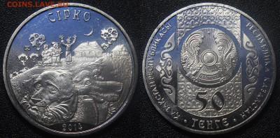 КИНЕМАТОГРАФ на монетах и жетонах - 50 тенге 2014, Казахстан, Сiрко