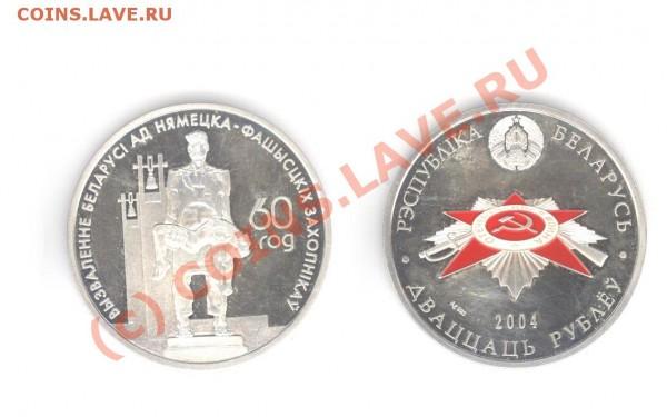 Белорусские юбилейные монеты  20 и 1  руб. - Белорусь 60лет победы