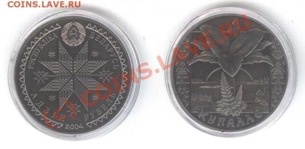 Белорусские юбилейные монеты  20 и 1  руб. - Белорусь купалла